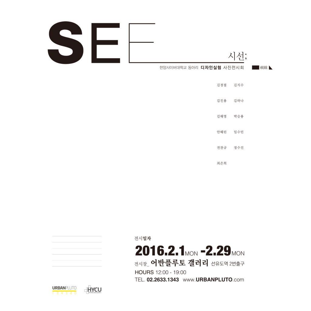 어반플루토 갤러리 한양사이버대학교(HYCU) 디자인학부 동아리 디자인실험의 사진 전시회 see, 시선 포스터