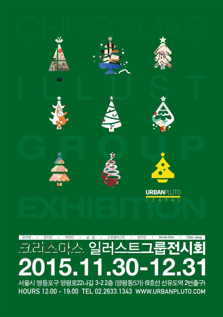 어반플루토 갤러리 2016년 크리스마스 일러스트 그룹 전시회