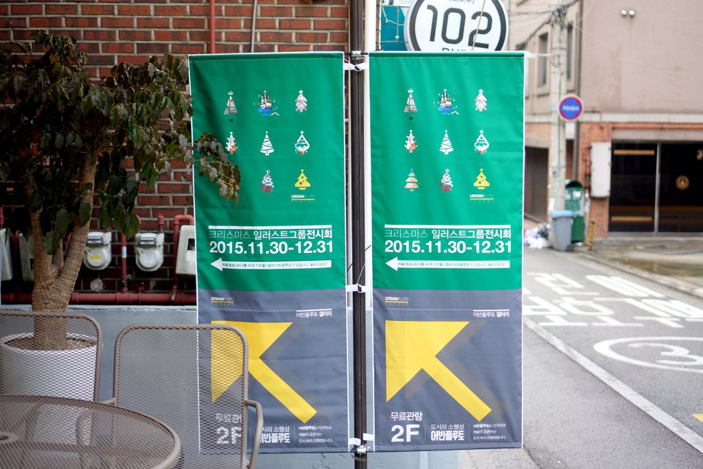 어반플루토 갤러리 1층에 걸린 크리스마스 일러스트 그룹 전시회 현수막 2장