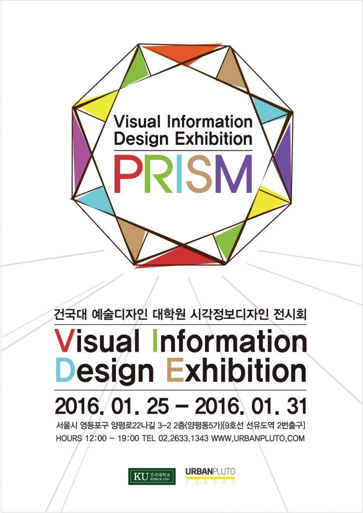 어반플루토 갤러리 PRISM 프리즘 전시 포스터