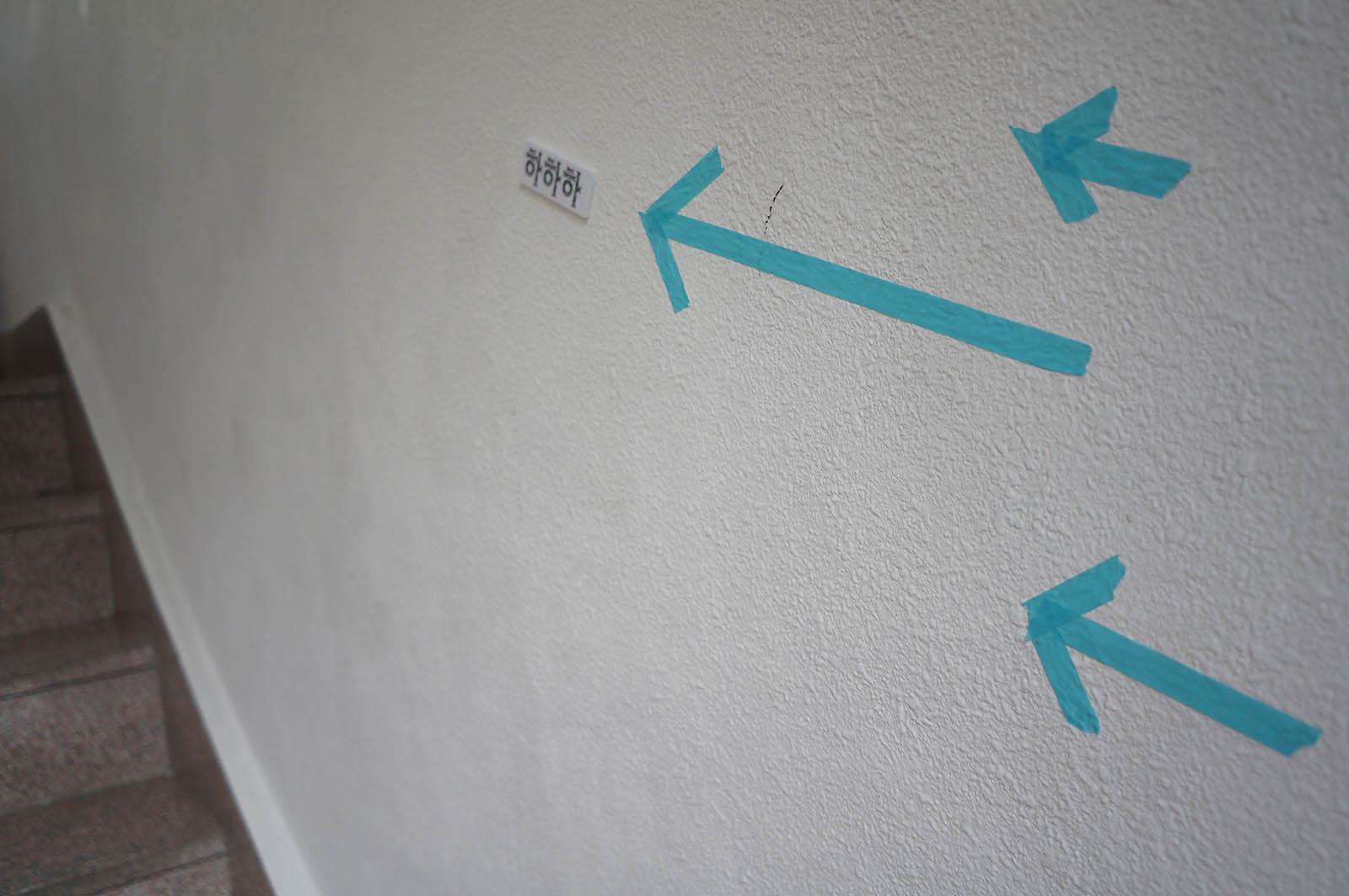 계단의 마지막 부분에 부착된 화살표와 하하하 문구