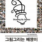 제1회 그림그리는 베짱이 전시회 포스터