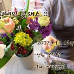 원데이클래스, 2017년 1월 14일 토요일, 생화 꽃다발 만들기, 13시 어반플루토