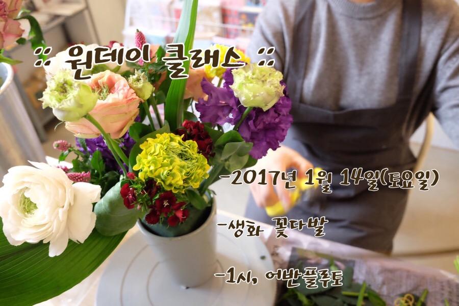 원데이클래스, 2017년 1월 14일 토요일, 생화 꽃다발 만들기 플라워클래스, 13시 어반플루토