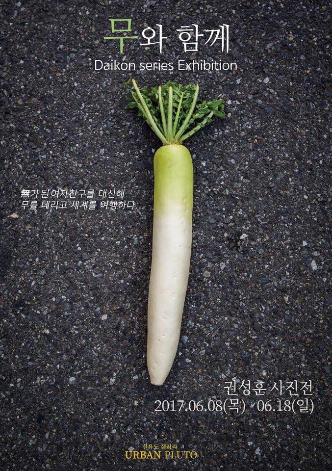 무료전시, 무와 함께, 권성훈 사진전