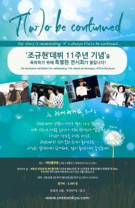 Kyuhyun Photo Exhibition Poster