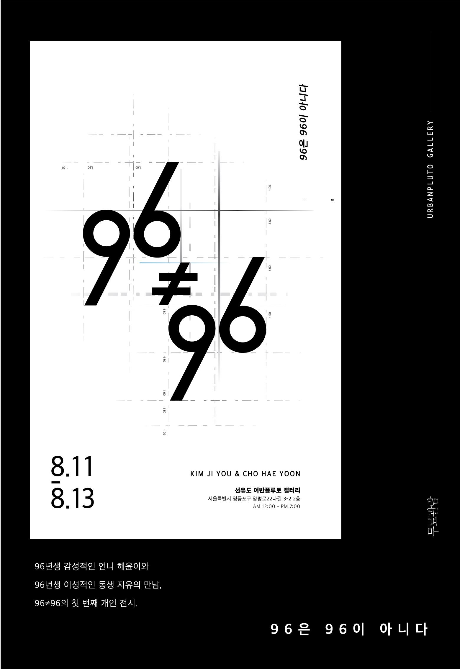 어반플루토 갤러리 8월 무료전시 96≠96 만남 포스터