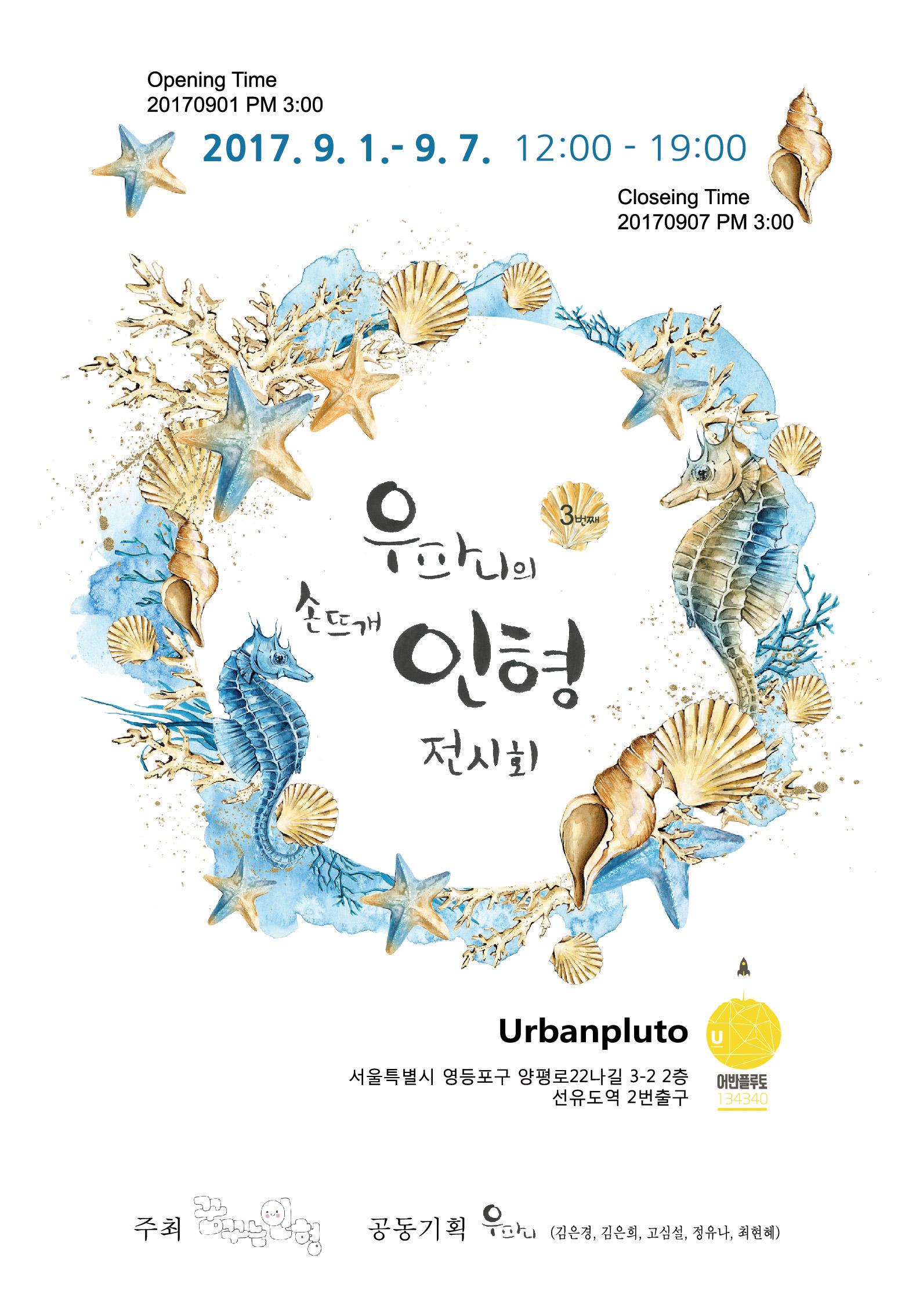 9월 무료전시 우파니의 손뜨개 인형 전시회