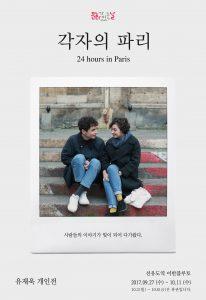 무료전시 유재욱 개인전 각자의 파리 사진전 문화가 있는날 포스터