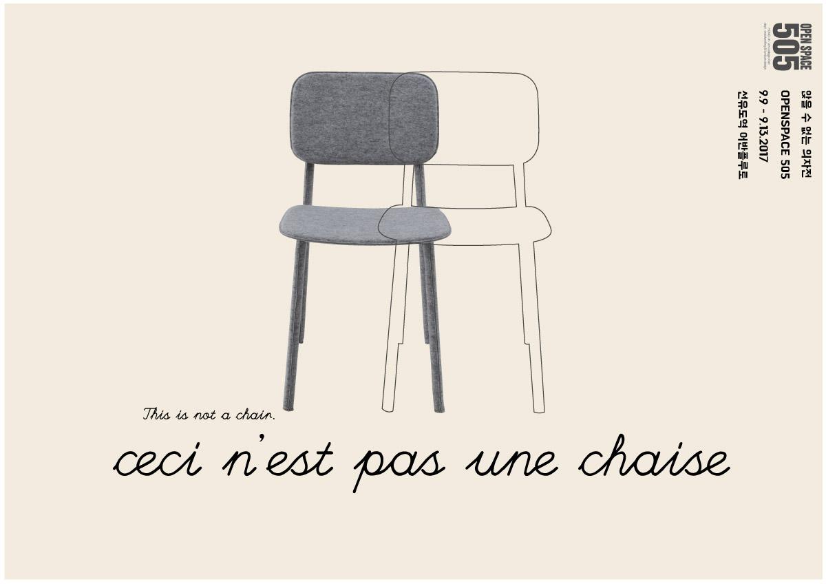 9월의 무료전시 오픈스페이스 505 앉을수없는의자전 포스터