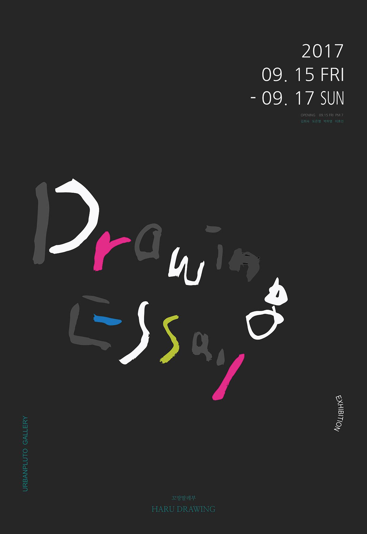 9월의 무료전시 꼬망딸레부 하루드로잉 Drawing Essay 전 포스터