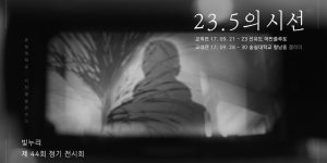 9월의 무료전시 빛누리 제44회 정기 전시회