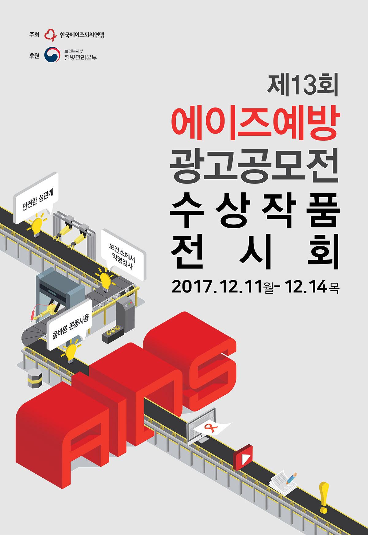무료전시 제13회 에이즈예방 광고공모전 수상작품 전시 포스터