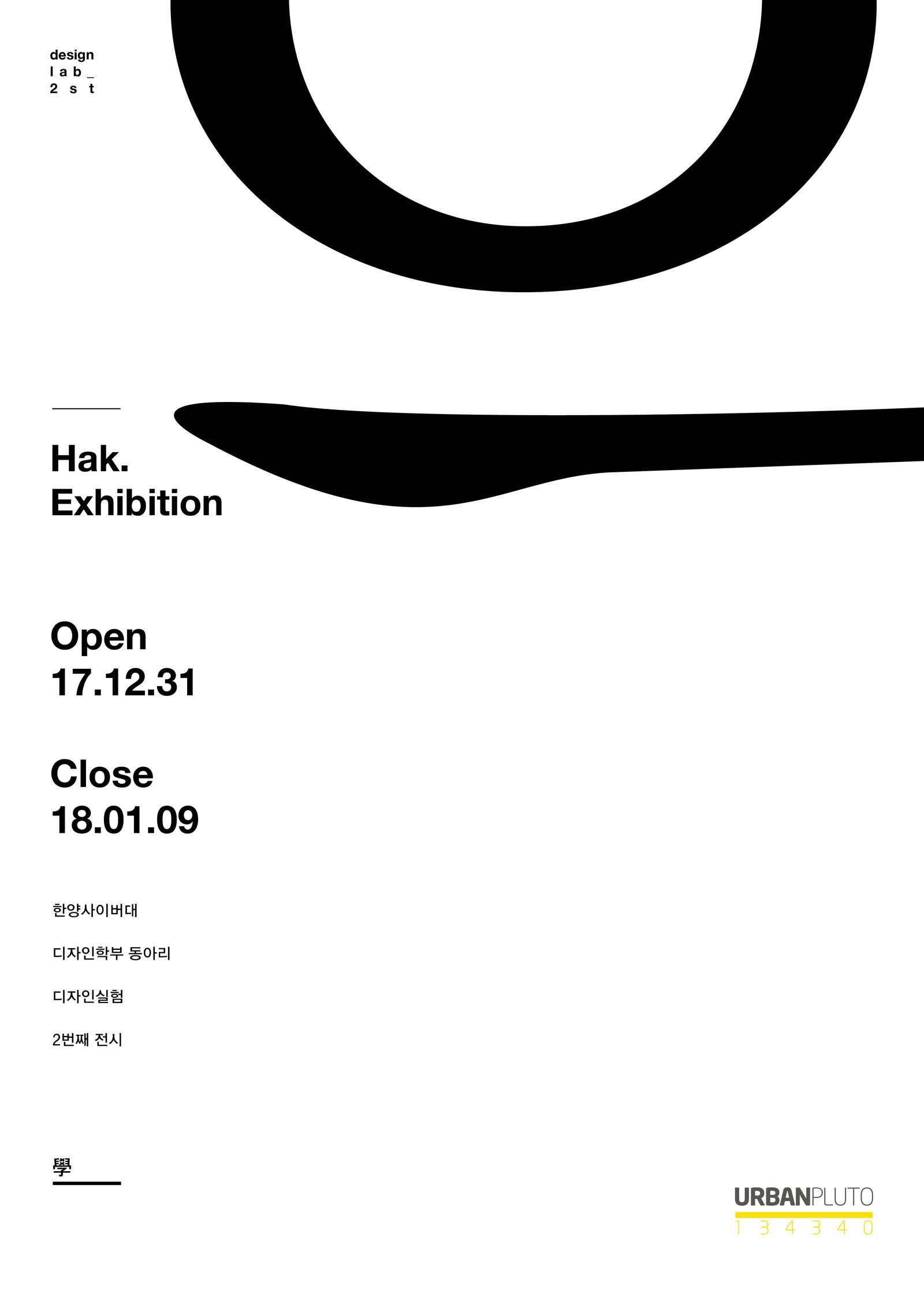 무료전시 한양사이버대학교 디자인실험 학전 포스터