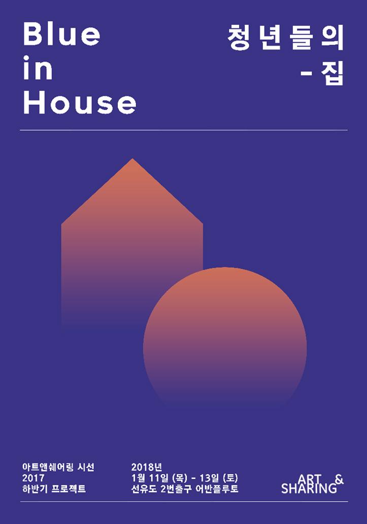 무료전시, Blue in House, 청년들의 집, 아트앤쉐어링 시각예술팀 시선, 포스터