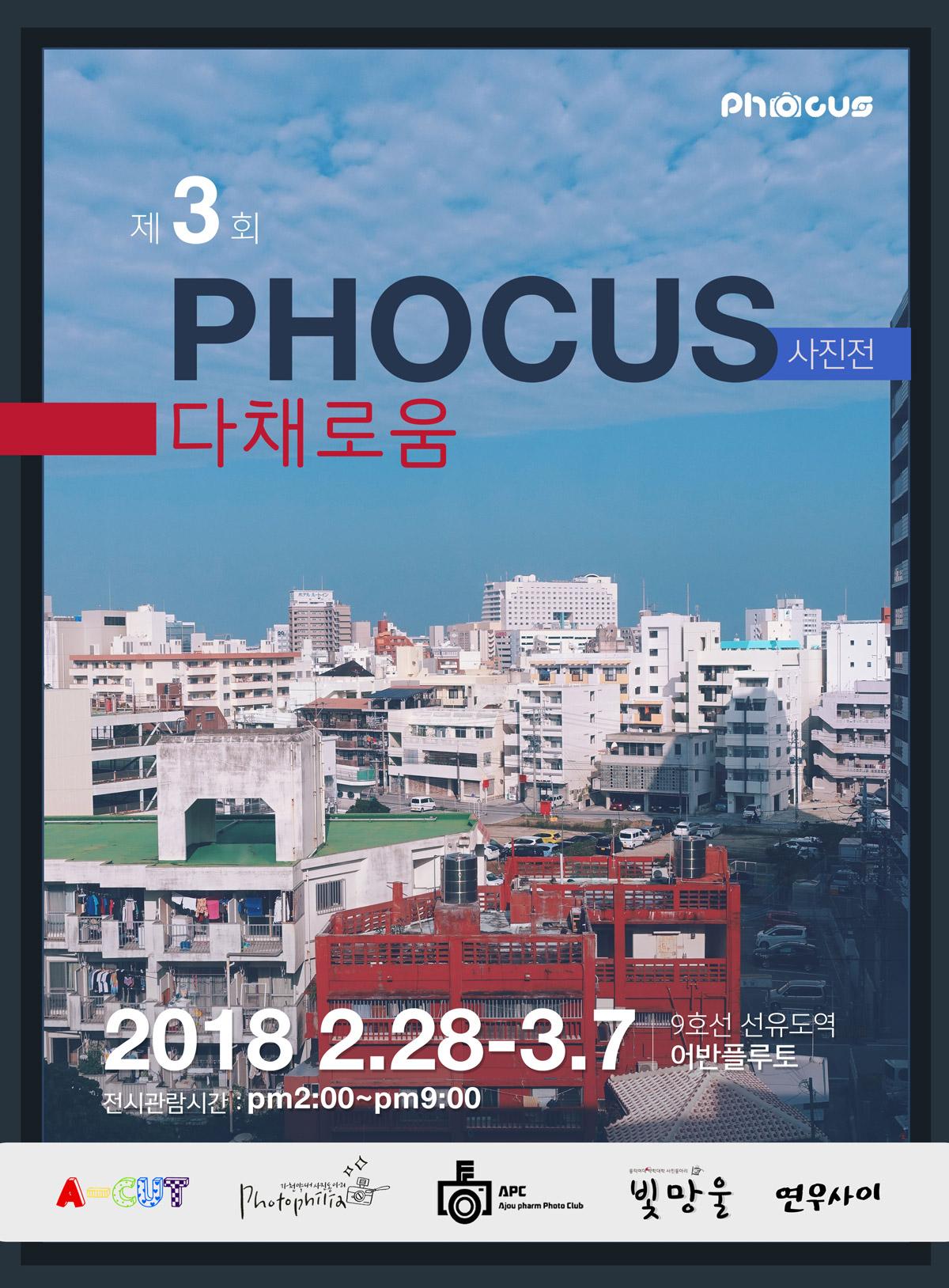 무료전시 Phocus 제3회 정기  사진전 다채로움