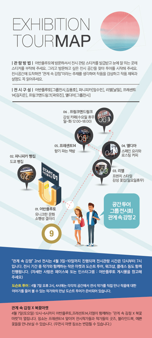 """무료전시-urbanpluto x Fab 공감 프로젝트 """"관계 속 감정"""" 2nd"""