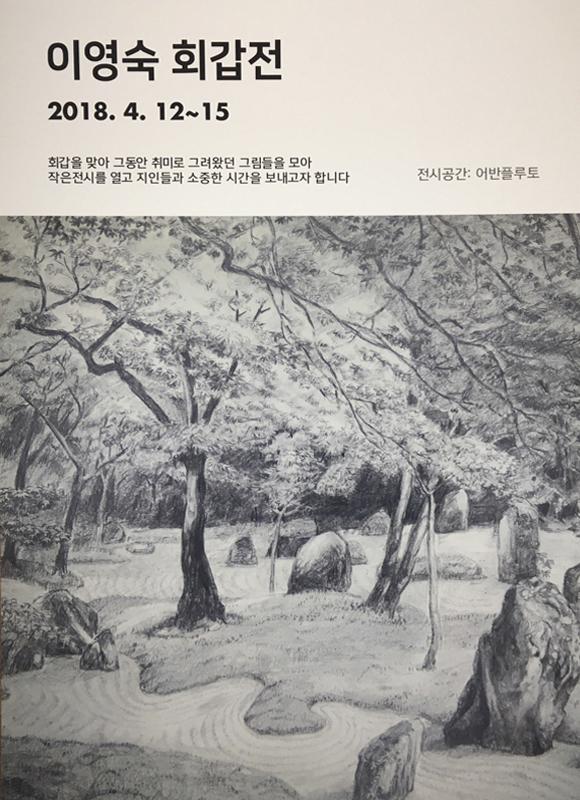 무료전시-이영숙-회갑전-포스터