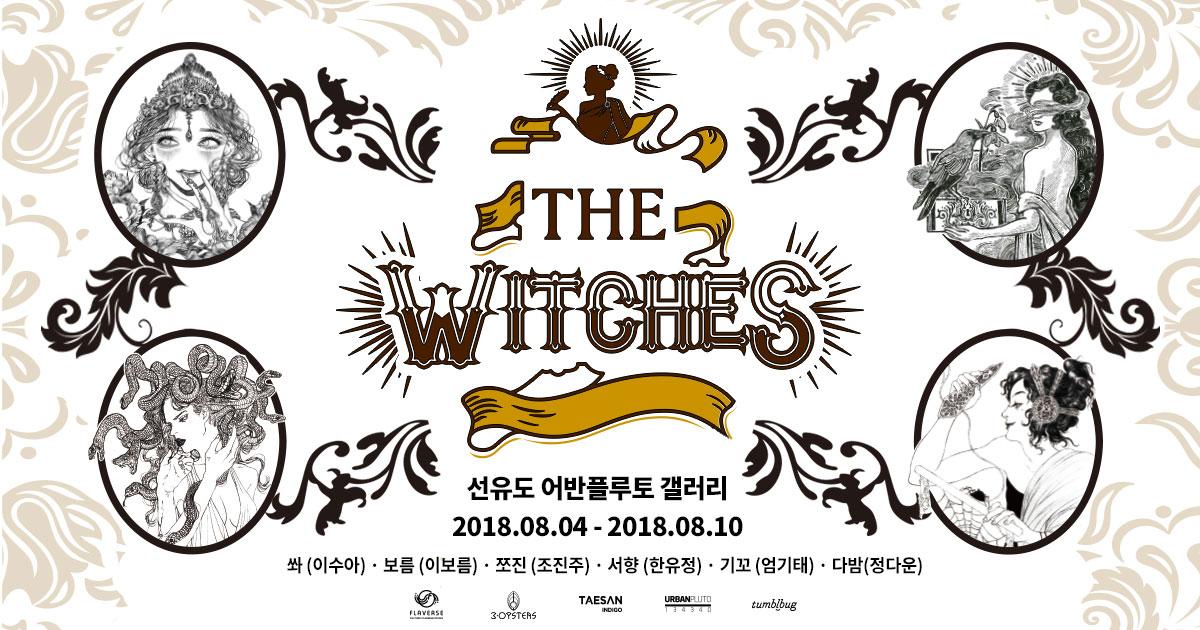 유료전시-플래버스 <the Witches:신화의 역설>