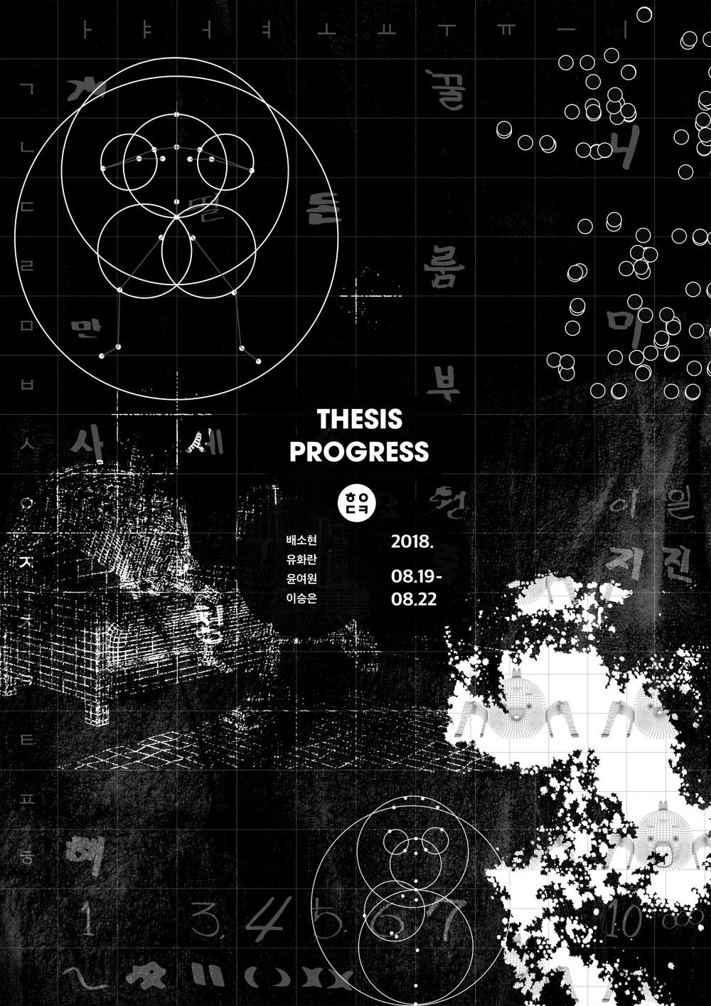 무료전시초대 - THESIS PROGRESS 포스터