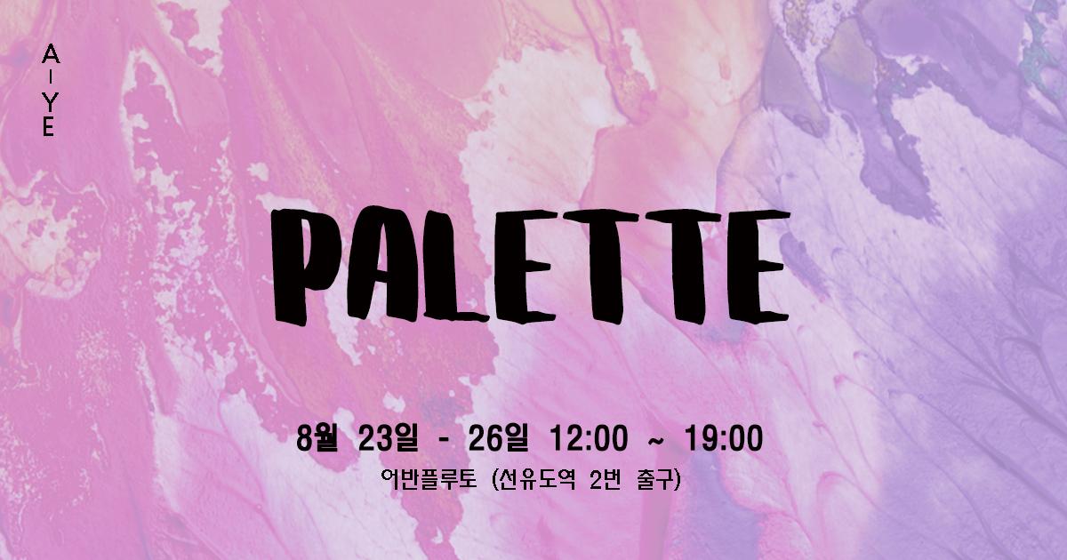 무료전시초대-PALLETE(팔레트)