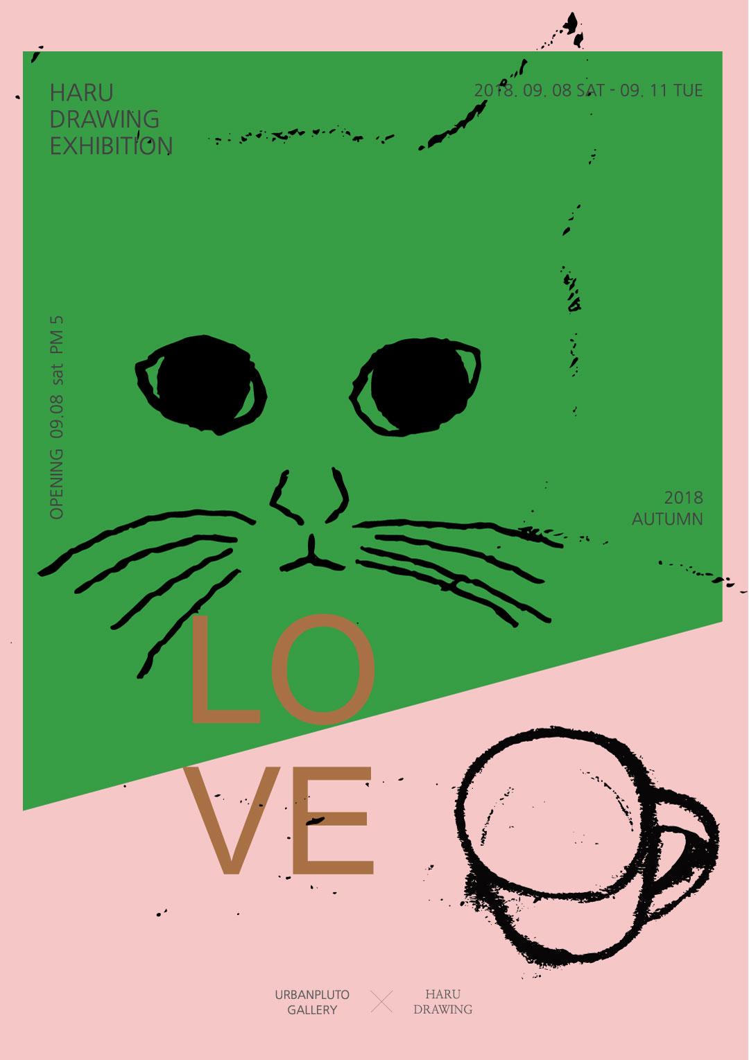 사랑에 대한 여덟 가지 단상 (하루드로잉) - 무료전시초대