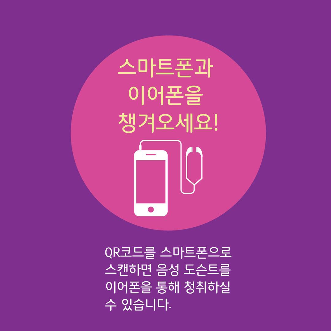 스마트폰과 이어폰을 챙겨오세요.