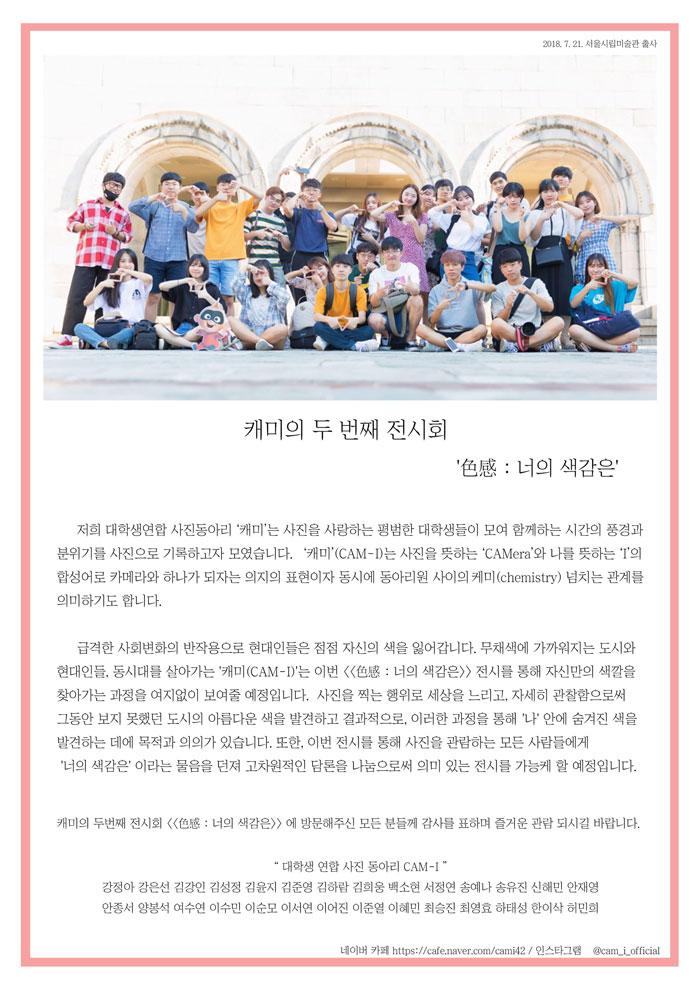 대학생연합사진동아리 CAM-I 참여작가소개