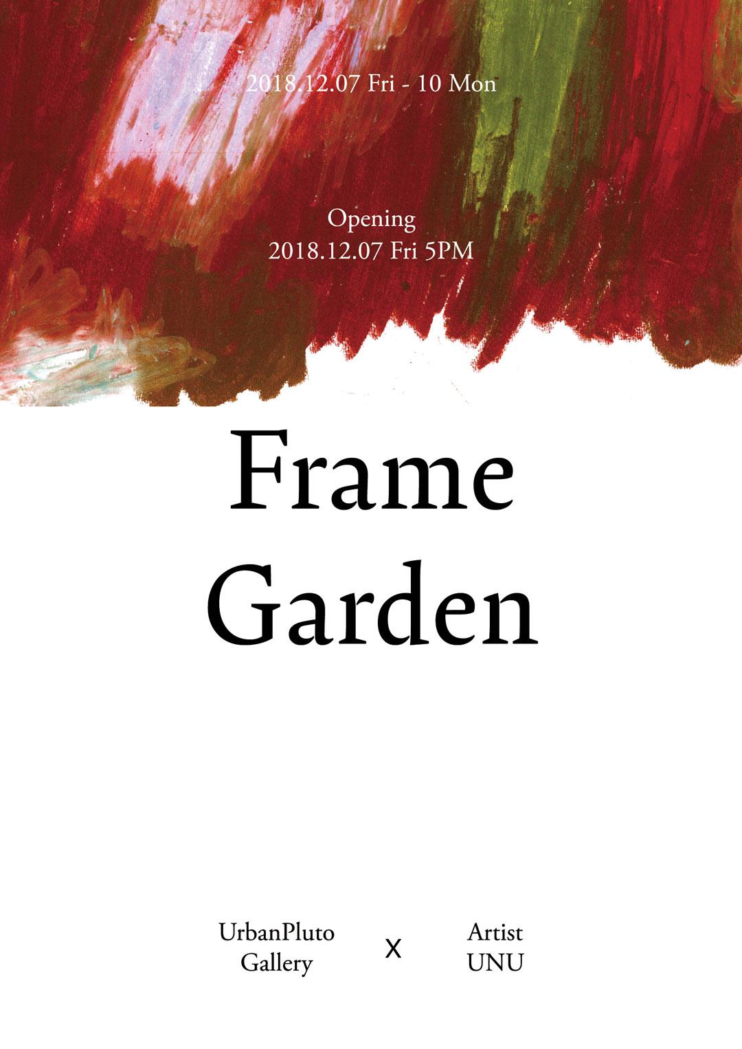 Frame garden : 스마트폰 속의 아날로그 정원 - 무료전시