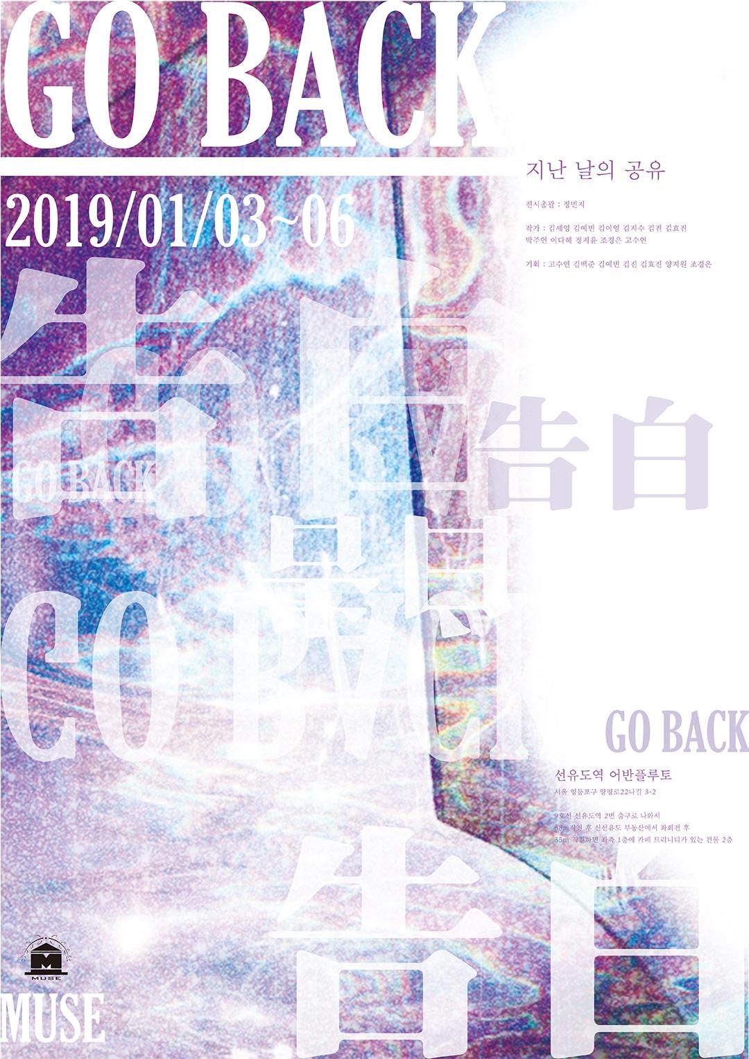 GO BACK : 지난 날의 공유 - MUSE(중앙대학교 종합예술동아리) 무료전시 포스터