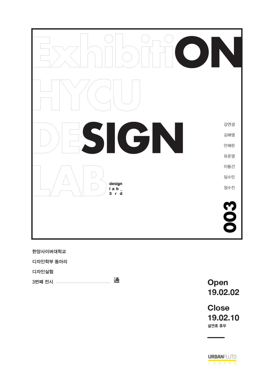 ON SIGN - 한양사이버대학교 디자인학부 디자인실험 3번째 전시 part2