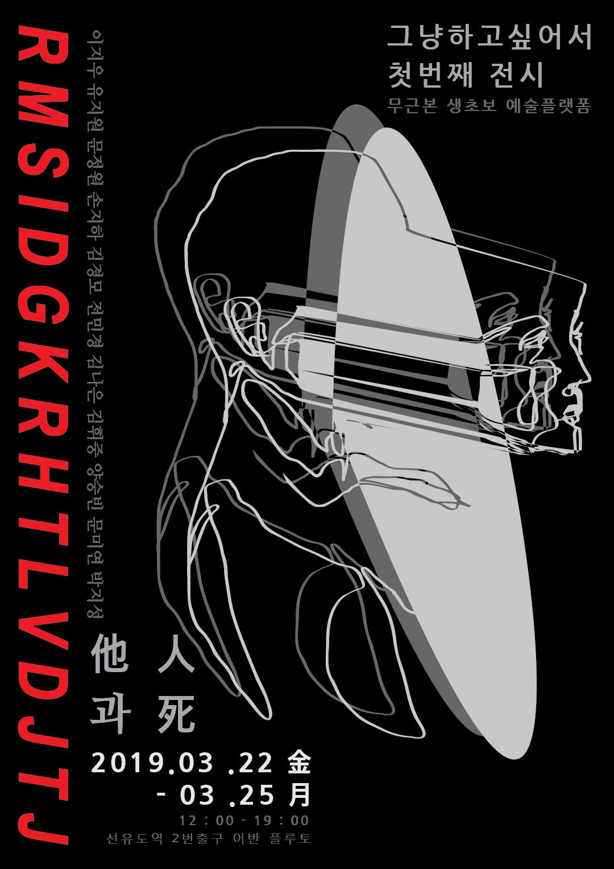 첫 도약 : 타인과 죽음 포스터