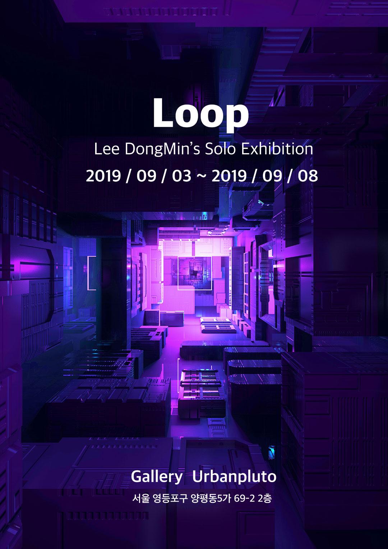 Loop : 반복 (이동민 개인전)